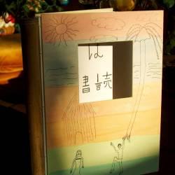 Livre bambou école